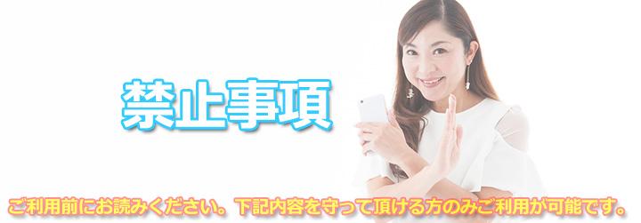 レンタル彼女福岡禁止事項