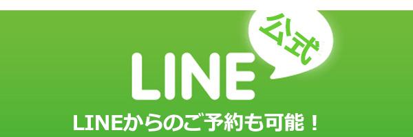 レンタル彼女福岡天神公式LINEライン