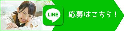 福岡のレンタル彼女中洲高収入副業掛け持ちLINEで応募