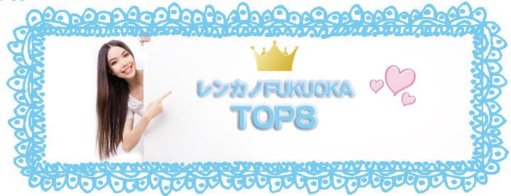 レンカノ福岡人気トップ4